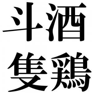 斗酒隻鶏の四字熟語-壁紙/画像