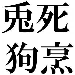 兎死狗烹の四字熟語-壁紙/画像