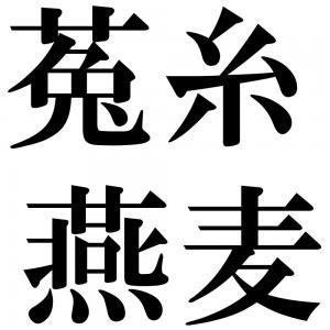 菟糸燕麦の四字熟語-壁紙/画像