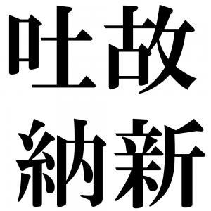 吐故納新の四字熟語-壁紙/画像