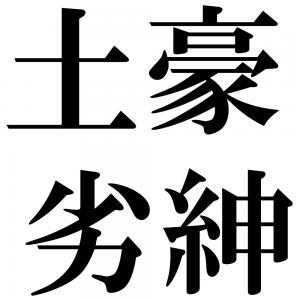 土豪劣紳の四字熟語-壁紙/画像