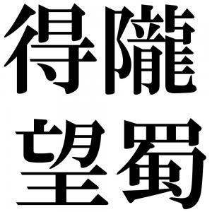 得隴望蜀の四字熟語-壁紙/画像