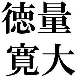 徳量寛大の四字熟語-壁紙/画像