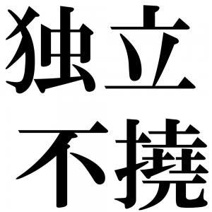 独立不撓の四字熟語-壁紙/画像