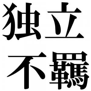 独立不羈の四字熟語-壁紙/画像