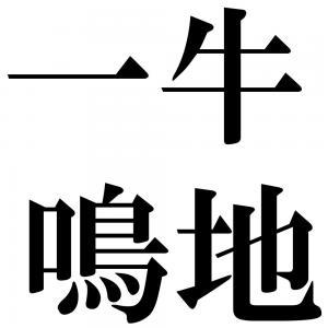 一牛鳴地の四字熟語-壁紙/画像