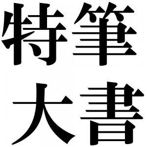 特筆大書の四字熟語-壁紙/画像