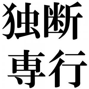 独断専行の四字熟語-壁紙/画像