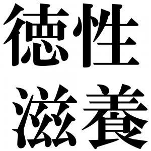徳性滋養の四字熟語-壁紙/画像