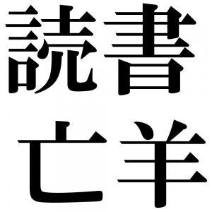 読書亡羊の四字熟語-壁紙/画像