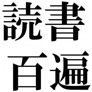 読書百遍の四字熟語-壁紙/画像