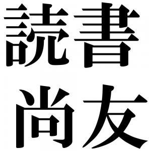 読書尚友の四字熟語-壁紙/画像