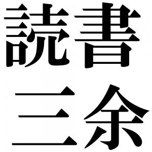 読書三余の四字熟語-壁紙/画像