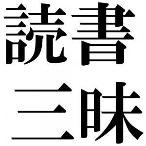 読書三昧の四字熟語-壁紙/画像