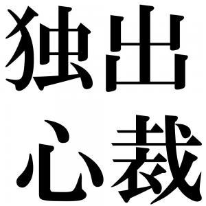 独出心裁の四字熟語-壁紙/画像