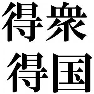 得衆得国の四字熟語-壁紙/画像