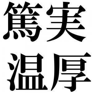 篤実温厚の四字熟語-壁紙/画像