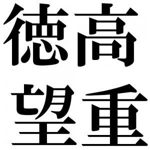 徳高望重の四字熟語-壁紙/画像