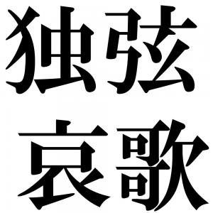 独弦哀歌の四字熟語-壁紙/画像