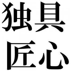 独具匠心の四字熟語-壁紙/画像