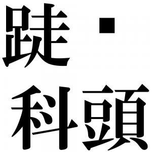 跿跔科頭の四字熟語-壁紙/画像