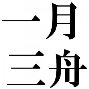 一月三舟の四字熟語-壁紙/画像