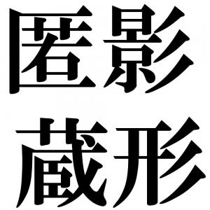 匿影蔵形の四字熟語-壁紙/画像