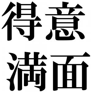 得意満面の四字熟語-壁紙/画像