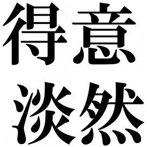 得意淡然の四字熟語-壁紙/画像