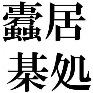 蠹居棊処の四字熟語-壁紙/画像