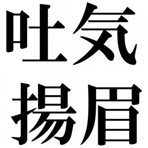 吐気揚眉の四字熟語-壁紙/画像