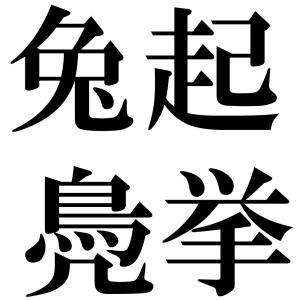 兔起鳧挙の四字熟語-壁紙/画像