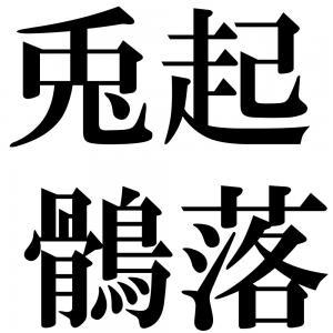 兎起鶻落の四字熟語-壁紙/画像