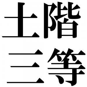 土階三等の四字熟語-壁紙/画像