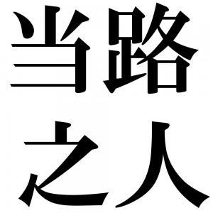 当路之人の四字熟語-壁紙/画像