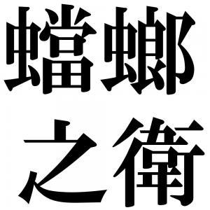 蟷螂之衛の四字熟語-壁紙/画像