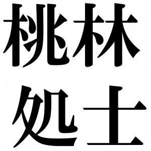 桃林処士の四字熟語-壁紙/画像