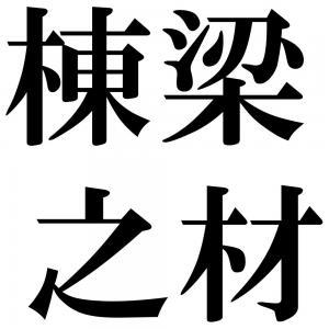 棟梁之材の四字熟語-壁紙/画像