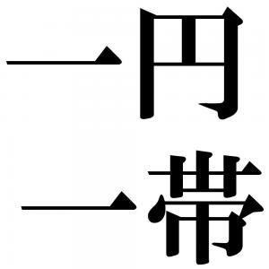 一円一帯の四字熟語-壁紙/画像
