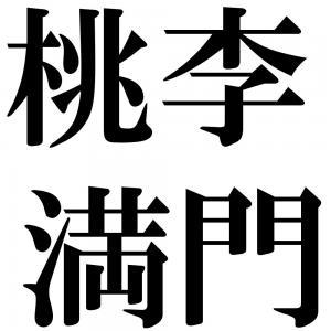 桃李満門の四字熟語-壁紙/画像