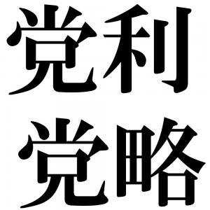 党利党略の四字熟語-壁紙/画像