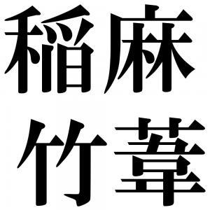 稲麻竹葦の四字熟語-壁紙/画像