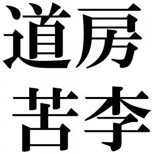 道房苦李の四字熟語-壁紙/画像