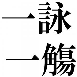 一詠一觴の四字熟語-壁紙/画像