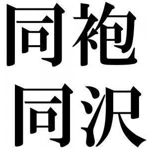同袍同沢の四字熟語-壁紙/画像