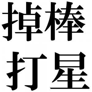 掉棒打星の四字熟語-壁紙/画像