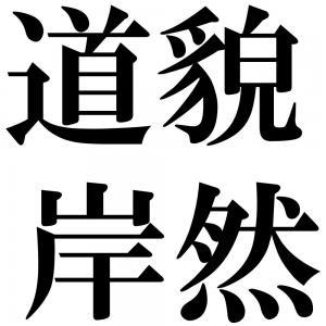 道貌岸然の四字熟語-壁紙/画像