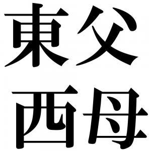 東父西母の四字熟語-壁紙/画像