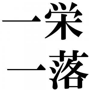 一栄一落の四字熟語-壁紙/画像