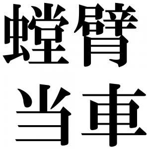 螳臂当車の四字熟語-壁紙/画像